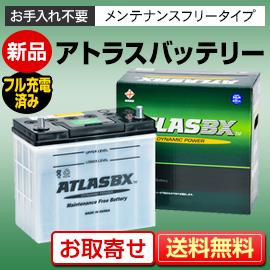 アトラス ATLAS インプレッサ/ ダイナ90D23L 国産車用バッテリーレガシィ/ 【送料無料】