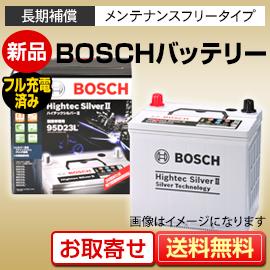 BOSCHバッテリー