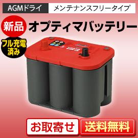 オプティマバッテリー