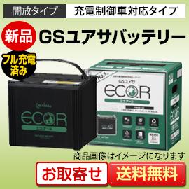 GSユアサバッテリー