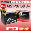 バイクバッテリー AZ AT12A-BS(互換性YT12A-BS,FT12A-BS,KT12A-BS,FTZ9-BS 他)