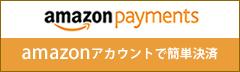 アマゾンでお支払いが出来る